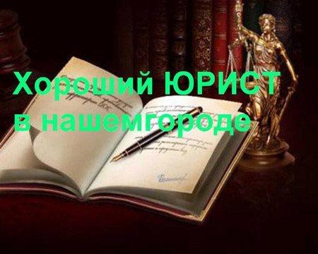 Юрист Минусинск