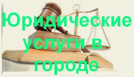 Юридические услуги в Минусинске